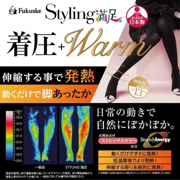 日本fukuske 滿足Styling x 著壓美腳 110丹  蓄熱 保暖褲襪 【RH shop】日本代購