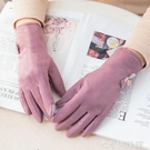 可觸屏手套 手套冬天女士秋冬季加絨保暖戶外騎車韓版可愛麂皮絨觸屏全指加厚 米家