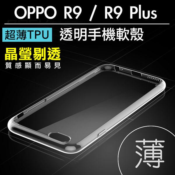 【00161】 [OPPO R9 / R9 Plus] 超薄防刮透明 手機殼 TPU軟殼 矽膠材質