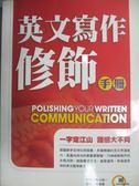 【書寶二手書T1/語言學習_ZDW】英文寫作修飾手冊_黑川裕一, 戴偉傑