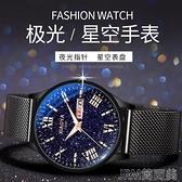 手錶霸氣石英男士手錶男學生潮流全自動機械錶黑科技電子星空防水男 快速出貨