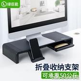電腦顯示器增高架液晶顯示屏托架辦公室桌面收納置物鍵盤整理墊高台式筆記本 NMS生活樂事館