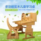 兒童學習課桌椅套裝書桌作業桌升降實木寫字桌小學生桌家用課桌TT3296『美好時光』