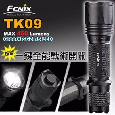 Fenix TK09一鍵全能戰術手電筒【AH07158】聖誕節交換禮物 99愛買生活百貨
