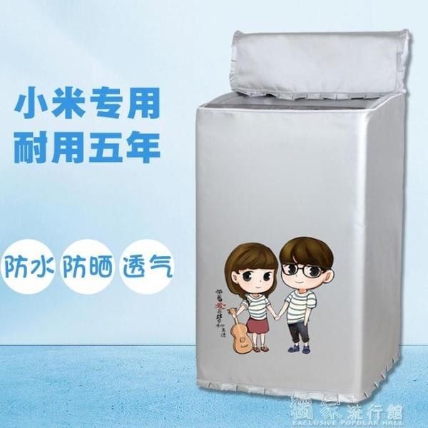 洗衣機罩小米洗衣機罩防水防曬套7/8/10公斤雲米上開翻蓋陽台遮陽隔熱蓋布 獨家流行館