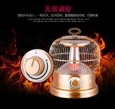 鳥籠取暖器烤火爐家用取暖器臺式節能速熱電暖器xx9282【歐爸生活館】TW