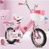鳳凰兒童自行車2-3-6-8-10歲女孩腳踏車單車女童12-16-18寸公主款ATF 探索先鋒