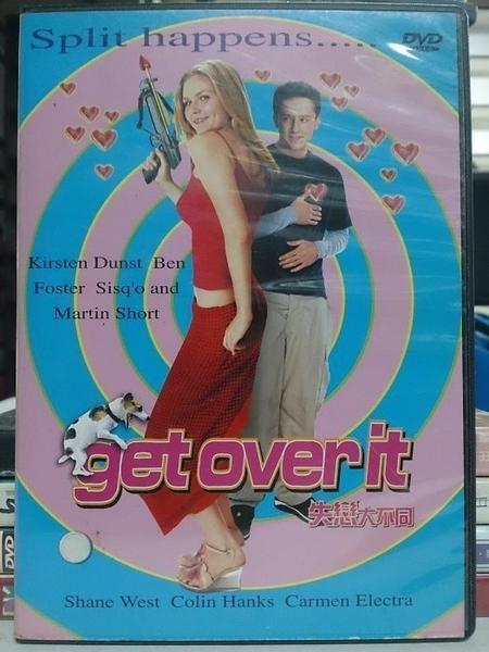 挖寶二手片-Y72-124-正版DVD-電影【失戀大不同】-克絲汀鄧斯特 卡門伊蕾卓