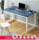 電腦桌書桌簡約臥室電腦臺式桌多功能簡易臥室長條桌家用書房學習寫字桌 艾家 LX