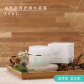控油 清爽保濕 水凝霜 (油性肌、混合肌適用)|油然自得舒緩水凝霜 50ml