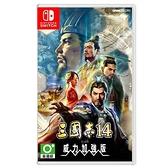 [哈GAME族]免運 可刷卡 NS 三國志 14 with 威力加強版 中文版 策略模擬遊戲
