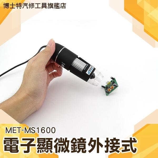 博士特汽修 電子顯微鏡外接式 多角度固定腳架 50~1600倍顯示 USB連結 拍照錄影 MET-MS1600