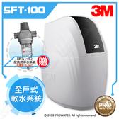 ☆贈3M BFS1-80反洗式淨水系統- 3M全戶式軟水系統~3M SFT-100/SFT100