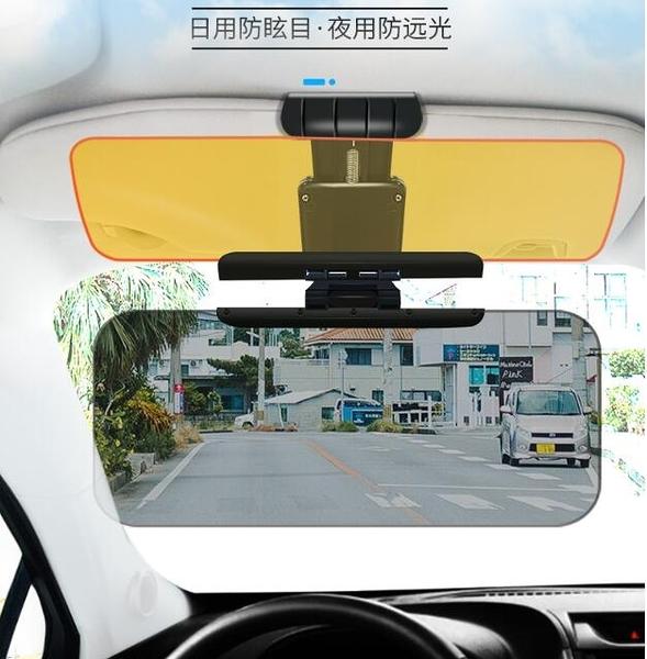 汽車夜視防遠光燈神器克星遮陽板防炫目防眩鏡日夜兩用司機護目鏡 快速出貨82折