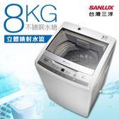 台灣三洋SANLUX 8公斤低價洗衣機ASW-95HTB