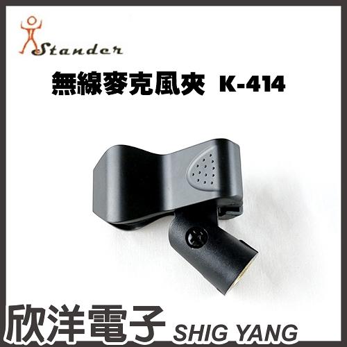 活動式麥克風夾(K-414L) 有線.無線.桌上型.落地型.會議室.唱歌.舞台皆可用