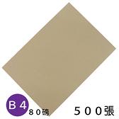 B4 影印紙牛皮紙色影印紙80 磅一包500 張入促450 雙面牛皮紙色牛皮紙影印紙新冠