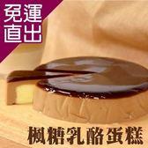 品屋. 預購-楓糖乳酪蛋糕(6吋/盒,共兩盒)EF9020021【免運直出】