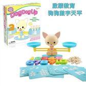 小狗數字天平←遊戲數字 批發 小狗天秤 數字天秤 啟蒙玩具 蒙特梭利 蒙式教育 平衡玩具