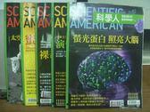 【書寶二手書T9/雜誌期刊_PKV】科學人_82~89期間_共5本合售_螢光蛋白照亮大腦等