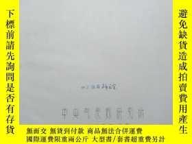 二手書博民逛書店罕見關於超長期預報方法問題Y228084 張先恭 中央氣象局研究