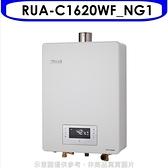 《結帳打95折》林內【RUA-C1620WF_NG1】16公升恆溫強制排氣可接BC-20熱水器天然氣(含標準安裝)