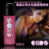 依戀精品送潤 德國Eros-如水般呵護(蘆薈)水性潤滑液-女性專用100ML私密保養私處陰道特殊護理凝露