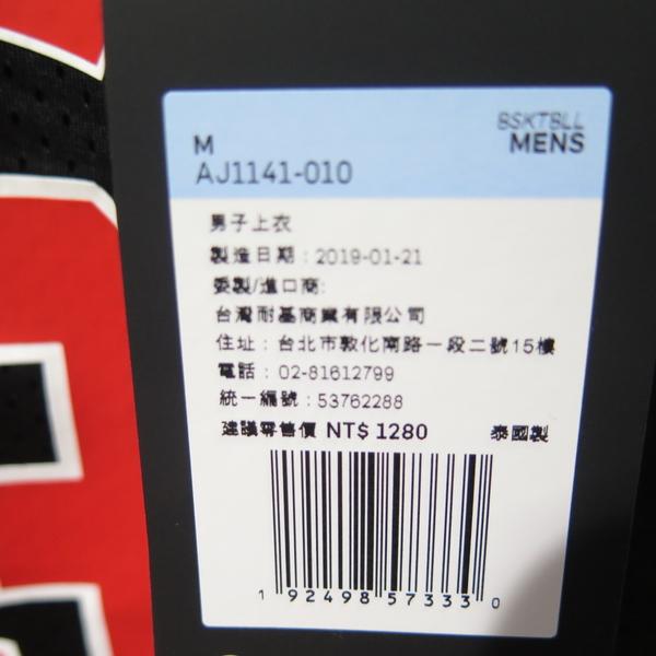NIKE DNA DISTORTED JERSEY 男款 JORDAN 球衣 AJ1141- 兩色【iSport愛運動】