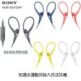 SONY MDR-AS410AP (附原廠收納袋)  防潑水運動耳掛入耳式耳機, 公司貨附保卡,一年保固