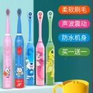 兒童電動牙刷軟毛充電式寶寶小孩刷牙3-6-10歲以上自動小學生神器(免運快出)