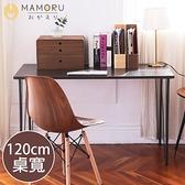 《MAMORU》日式工業風 錐形腳工作桌(120CM寬桌面)楓木色桌板+白色桌腳