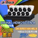監視器組合 16路10鏡 DH-XVR5116H-4KL-X 大華 DH-HAC-HDW2501TN-A 500萬畫素