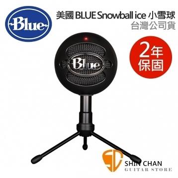美國 Blue Snowball ice 小雪球 USB麥克風(亮黑色)台灣公司貨 保固二年
