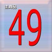 改主圖測試 49