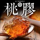 柳丁愛☆雲南大理 天然桃膠100g【A6...