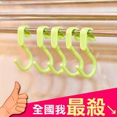 多功能S形掛勾(10個裝) 廚房 浴室 垃圾袋 毛巾 鋼管 懸掛 掛架 晾曬 工具【Q224】米菈生活館