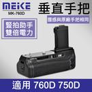 【750D 電池手把】 Meike 美科 MK-750D 同 BG-E18 適用 Canon 760D (標準版無遙控器)