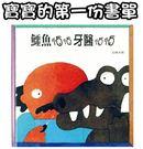 《信誼童書》-【寶寶的第一份書單 繪本】←鱷魚怕怕牙醫怕怕