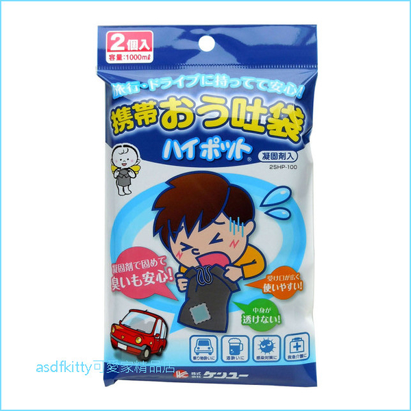 asdfkitty可愛家☆日本KENYUU攜帶式凝固劑嘔吐袋-2入-1000ML-日本正版商品