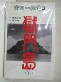 【書寶二手書T2/一般小說_CHG】獄門島(下)_橫溝正史