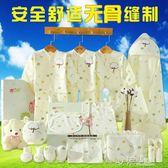 純棉嬰兒衣服新生兒禮盒套裝0-3個月初生剛出生寶寶用品ATF 沸點奇跡
