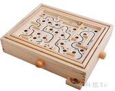迷宮球益智玩具 走珠 成人益智游戲兒童智力玩具10歲以上木制滾珠 js3769『科炫3C』