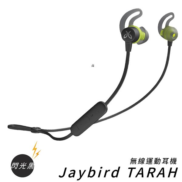 【現貨供應】無線運動耳機 Jaybird-TARAH 閃光黑 藍芽 可通話 防水防汗 自訂音效 高音質 運動耳機
