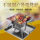 戶外燒烤用具不銹鋼燒烤爐便攜燒烤架木炭烤肉架戶外摺疊家用igo 3c優購