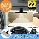遮陽簾 日本防紫外線汽車前擋板防炫目防曬隔熱遮陽高清可調節車載護目鏡 618購物節
