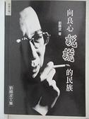 【書寶二手書T2/政治_IB6】向良心說謊的民族_劉曉波文集