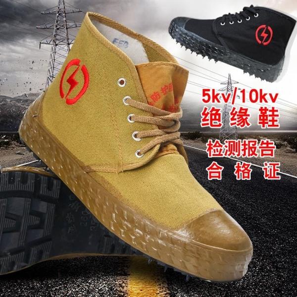 勞保鞋5kv/10kv電工絕緣鞋勞保棉鞋帆布透氣高筒男女電力高壓黃膠解放鞋 貝芙莉
