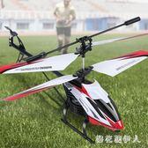 遙控飛機 遙控飛機無人直升機兒童玩具飛機模型耐摔搖控充電超長續航飛行器 CP894【棉花糖伊人】