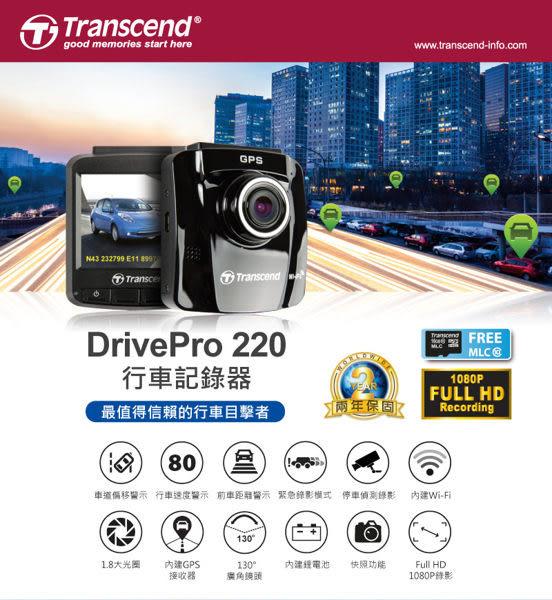 創見DrivePro 220 GPS 測速 WIFI 行車記錄器