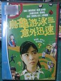 影音專賣店-P13-017-正版DVD*日片【烏龜游泳意外迅速】-上野樹里*蒼井優
